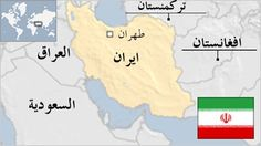 Facts about Iran and information what is iran famous, facts about iran for kids, iran military facts, facts about iraq, famous things to buy in iran,