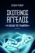 Sylvain Reynard: International Release Dates Greek Release Date, Love Book, Book Series, Language, Reading, Books, Gabriel, Dates, Greek