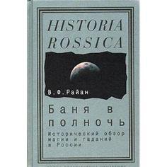 Bath at midnight Istorich obzor magic divination in Russia Banya v polnoch Istorich obzor magii i gadaniy v Rossii