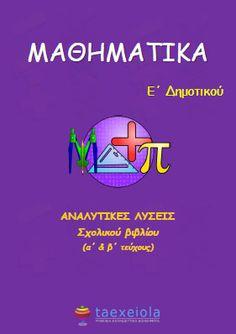 Μαθηματικά Ε΄ Δημοτικού Λύσεις Βιβλίου & Απαντήσεις - Το βιβλίο αυτό αποτελεί βοήθημα του σχολικού βιβλίου των Μαθηματικών της Ε΄ Δημοτικού. Παρουσιάζει με αναλυτικό τρόπο τις απαντήσεις .. Teaching, Education, Maths, School Stuff, Movie Posters, Craft, Kids, School Supplies, Hand Crafts