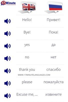Learn Russian with 17 minute languages. Russian Lessons, Russian Language Lessons, Russian Language Learning, Learn A New Language, Learn Russian Alphabet, Learn To Speak Russian, Alphabet Russe, Learning Methods, English Vocabulary