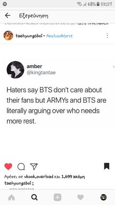 Lol yeah that's true. I have never heard of or known of a fandom or band that is as loyal to their Opposites as BTS and Army. Seokjin, Hoseok, Namjoon, Taehyung, Bts Bangtan Boy, Bts Boys, Jimin, K Pop, Relationship Memes