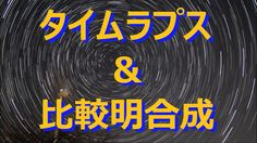 【富山散策】 タイムラプス撮影&比較明合成 2014 01 24