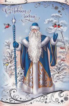 "Photo from album ""Новогодние открытки"" on Yandex. Twelve Days Of Christmas, Noel Christmas, Father Christmas, Vintage Christmas Cards, Christmas Pictures, Vintage Cards, All Things Christmas, Winter Christmas, Christmas Crafts"