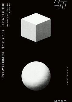 Japanese Professional Wrestling - Gunji Tatsuhiko
