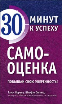 Самооценка. Повышай свою уверенность! http://feedproxy.google.com/~r/bukinist/cWEE/~3/ybnjUxj1WQM/81892-shtefan-oppitc-samoocenka-povyshay-svoyu-uverennost.html