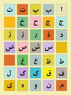 Persian (Farsi) Alphabet poster ISBN: 978-1-58814-094-4  پوستر الفبای فارسی
