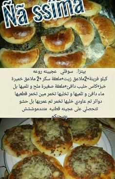 Bread Recipes, Cooking Recipes, Tunisian Food, Chicken Gyros, Arabic Food, Fitness Nutrition, Pain, No Bake Cake, Cookie Dough