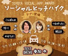 TOYOTA トヨタ / ソーシャルヒッチハイク