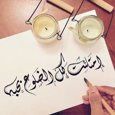 Unique Love Quotes, Sweet Love Quotes, Arabic Love Quotes, Sweet Words, Arabic Words, Love Words, Arabic Calligraphy Design, Calligraphy Quotes, Islamic Calligraphy