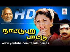 Nattupura Pattu HD | நாட்டுபுறப்பாட்டு இசைஞானி இசையில் சிவகுமார் குஷ்பு நடித்த காதல் படம் - YouTube Old Song Download, Audio Songs Free Download, Mp3 Music Downloads, All Time Hit Songs, Love Songs, Film Song, Mp3 Song, Tamil Video Songs, Devotional Songs