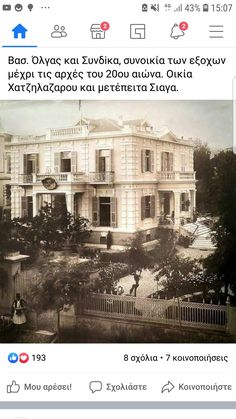 Old Greek, Greece, The Past, Memories, Mansions, House Styles, Greece Country, Memoirs, Mansion Houses