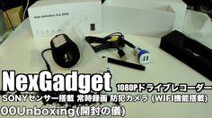 NexGadget 1080Pドライブレコーダー SONYセンサー搭載 常時録画 防犯カメラ (WIFI機能搭載) 00Unboxing(開封の儀)