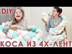 DIY Protector de cuna trenzado de cuatro colores. - YouTube Knitted Blankets, Baby Room, Youtube, Braids, Weaving, Make It Yourself, Craft, Fashion, Decorative Couch Pillows