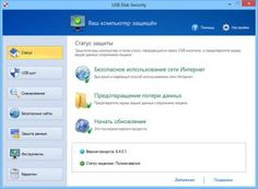 Скачать бесплатно антивирус Panda Internet Security