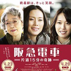 映画:阪急電車