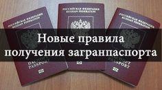 ღ Hanna's Blog ღ: Новые правила получения загранпаспорта
