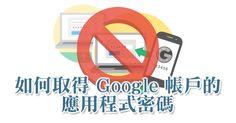 取得 Google 帳戶的應用程式密碼