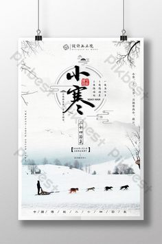 Ink Chinese style 24 solar terms Osamu promotional poster#pikbest#templates Merry Christmas Poster, Simple Business Plan, Watercolor Sky, Sale Flyer, Sale Poster, Oil Painting Abstract, Chinese Style, Solar, Templates