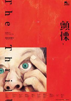 design by 陳世川