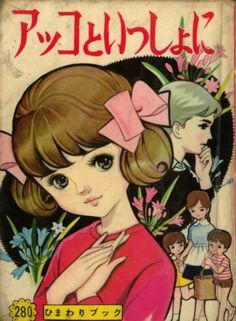 """Akko to Issho ni"" by Sagawa Setsuko (1965) cover * Google for Pinterest pals1500 free paper dolls at Arielle Gabriels The International Paper Doll Society also Google free paper dolls at The China Adventures of Arielle Gabriel *"