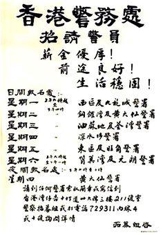 【香港懷舊平面廣告大巡禮】能喚起共鳴,共同回憶的,通通收納,就是要掀動你我心弦 - 香港懷舊文化 - Uwants.com History Of Hong Kong, Old Advertisements, Chinese, Japanese, Poster, Japanese Language, Old Ads, Billboard, Chinese Language