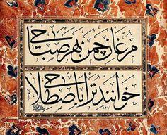 Calligrapher/ Hattat:  Muhsinizade Abdullah...  Osmanlı sadrazamlarından Muhsinzade Mehmed Paşa'nın torunu. 1832 İstanbul.  Kuruçeşme/ Kuruçeşme yalısı/  Hat hocası:  Kazasker Mustafa İzzet Efendi....... ''Murgân-ı çemen be her sabâhî/ Hânend-i turâ bâ ıstılahi''   --------------------------------- *Sabahleyin kuşların herbiri/ Seni anlatan şarkılar söyler.
