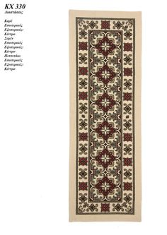 Gallery.ru / Фото #13 - ttt - ergoxeiro Cross Stitch Designs, Cross Stitch Patterns, Crochet Patterns, Cross Stitches, Diy And Crafts, Zoom Zoom, Ph, Watch, Gallery