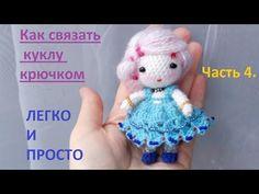 (1) Кукла амигуруми. Мастер-класс. Часть 1 - YouTube