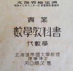 昔の教科書