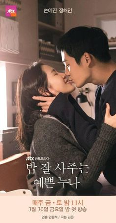 Rain has been noticeably present from the very first teaser of jTBC romance Pretty Noona Who Buys Me Food all the way through two of the three drama posters released showing the leads walking under an umbrella. Asian Actors, Korean Actresses, Korean Actors, Korean Drama Romance, Korean Drama Movies, Drama Tv Shows, Drama Film, Sung Joon, Feeling Empty