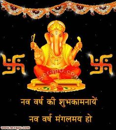 ganpati hindu new year 2013 wallpapers