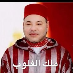 Roi Mohamed 6, Royal Prince, Morocco, Ronald Mcdonald, Management, Culture, Pictures, Character, Modern Traditional