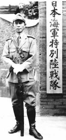 Imperial Japanese Navy Land Forces Officer. 海軍陸戦隊将校