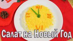 Салат на Новый Год с курицей и мандаринами. Салат на Новый Год в виде часов