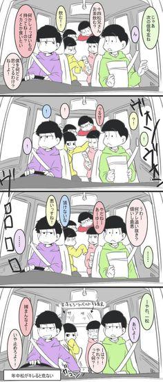 運転Ver.年中松