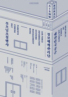 30 Gorgeous Examples of Korean Graphic Design is part of Japanese graphic design. - 30 Gorgeous Examples of Korean Graphic Design is part of Japanese graphic design… 30 Gorgeous E - Dm Poster, Type Posters, Poster Layout, Graphic Design Posters, Typography Poster, Graphic Design Illustration, Graphic Design Inspiration, Building Illustration, Graphic Design Layouts