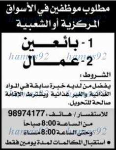 وظائف خالية مصرية وعربية: وظائف خالية من جريدة الراى الكويت الاثنين 19-05-20...