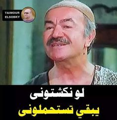 Arabic Jokes, Arabic Funny, Funny Arabic Quotes, Funny Qoutes, Funny Texts, Funny Reaction Pictures, Funny Pictures, Laughing Pictures, Gym Workout Chart