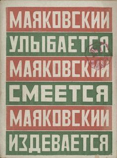 Flyer Goodness: Russian Constructivism by Alexander Rodchenko