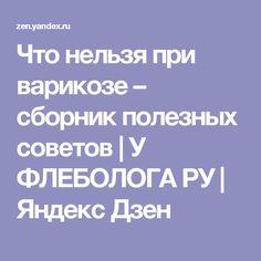 Что нельзя при варикозе – сборник полезных советов | У ФЛЕБОЛОГА РУ | Яндекс Дзен