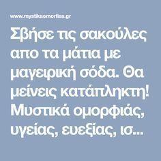 Σβήσε τις σακούλες απο τα μάτια με μαγειρική σόδα. Θα μείνεις κατάπληκτη! Μυστικά oμορφιάς, υγείας, ευεξίας, ισορροπίας, αρμονίας, Βότανα, μυστικά βότανα, www.mystikavotana.gr, Αιθέρια Έλαια, Λάδια ομορφιάς, σέρουμ σαλιγκαριού, λάδι στρουθοκαμήλου, ελιξίριο σαλιγκαριού, πως θα φτιάξεις τις μεγαλύτερες βλεφαρίδες, συνταγές : www.mystikaomorfias.gr, GoWebShop Platform Beauty Secrets, Beauty Hacks, Clean Face, Natural Cosmetics, Natural Beauty, Health Fitness, Hair Beauty, Cleaning, Tips