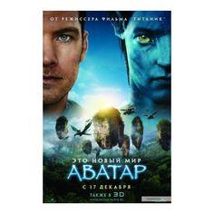 Аватар (Avatar) http://veggiepeople.ru/node/2058  Американский научно-фантастический фильм 2009 года автора сценария и режиссёра Джеймса Кэмерона с Сэмом Уортингтоном и Зои Салдана в главных ролях.  Джейк Салли — бывший морской пехотинец, прикованный к инвалидному креслу. Несмотря на немощное тело, Джейк в душе по-прежнему остается воином. Он получает задание совершить путешествие в несколько световых лет к базе землян на планете Пандора, где корпорации добывают редкий минерал, имеющий…