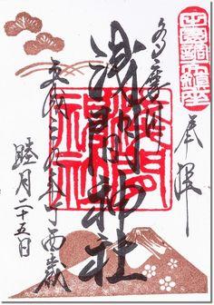 多摩川浅間神社一月御朱印