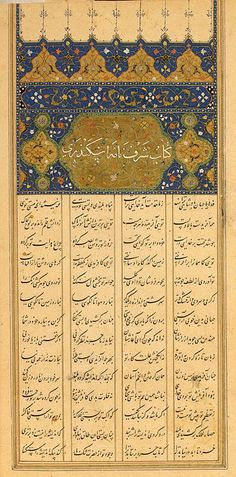 Illuminated Page Containing the Title of the Poem 'Sharaf-nama'