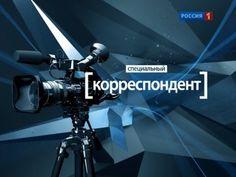 Специальный корреспондент от 22.04.15