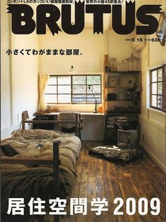 need to find more Japanese interior design magazines...