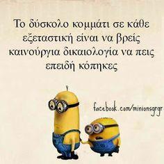 Σοφά, έξυπνα και αστεία λόγια online : Minions Greece Best Memes, Funny Memes, Hilarious, Jokes, Funny Greek, Greek Quotes, Just For Laughs, Make Me Smile, Minions