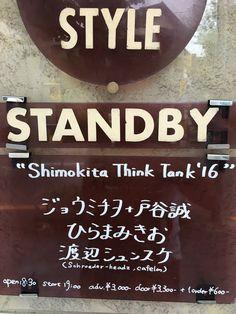 渡辺シュンスケさんのサウンドチェック素晴らしい〜☆ そんな後ろで邪魔にならないようにそーっとセッティングなうです