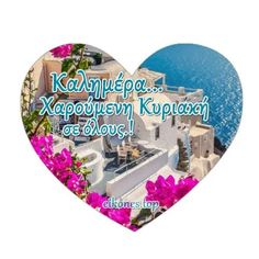 Εικόνες με καρδιές για Καλημέρα Κυριακής.! - eikones top Diagram, Chart